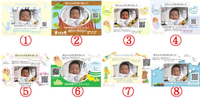同封するポストカードデザイン