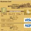 法人クレジットカードを作る