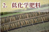減農薬栽培