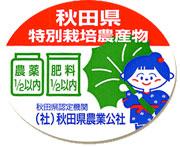 特別栽培米認証マーク
